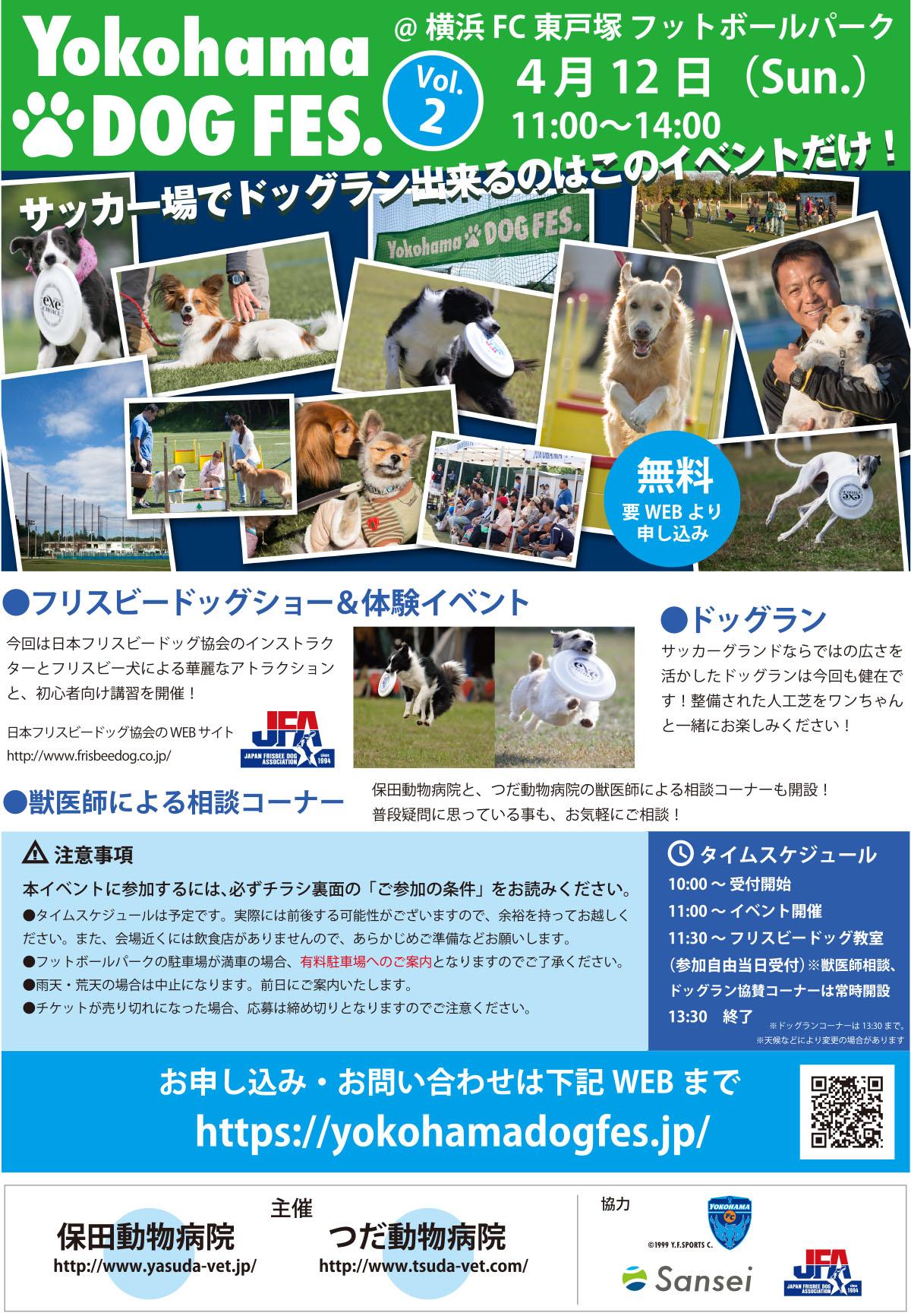 横浜ドッグフェス2