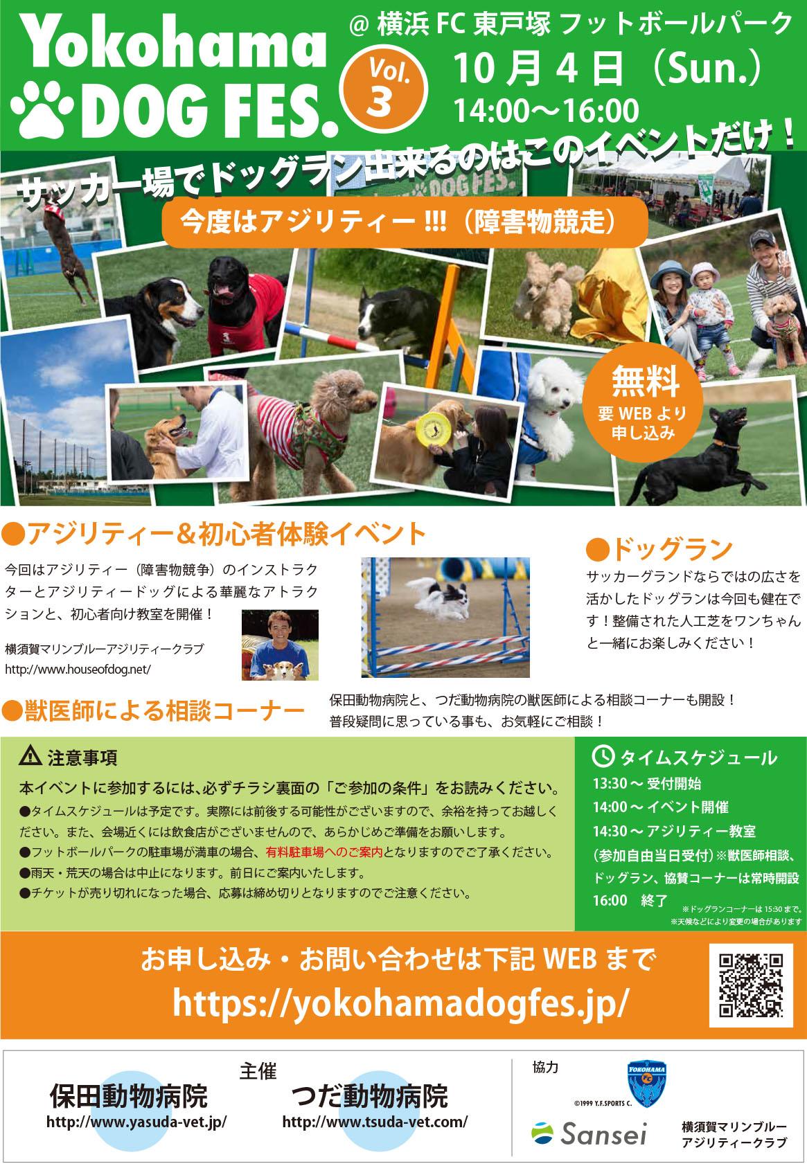 横浜ドッグフェス3